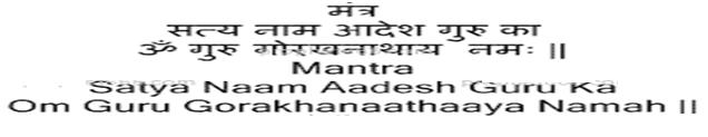 Guru Gorakhnath Vashikaran Mantra_1